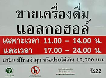 restaurant da sofia udon thani alcohol hours